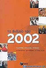 Το βιβλίο του 2002