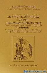 Ιωάννου Δ. Κονδυλάκη άγνωστα απομνημονεύματα 1905