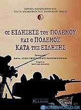 Οι ειδήσεις του πολέμου και ο πόλεμος κατά της είδησης
