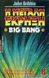 Η μεγάλη έκρηξη