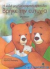 Η καλή μεγάλη καφετιά αρκούδα βρήκε την ευτυχία