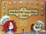 Το σοκολατένιο ημερολόγιο της Λουλούς 2003