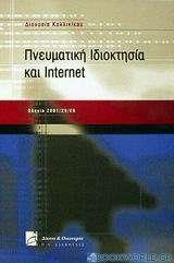 Πνευματική ιδιοκτησία και Internet
