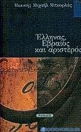 Έλληνας, εβραίος και αριστερός