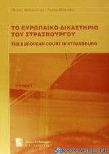 Το ευρωπαϊκό δικαστήριο του Στρασβούργου