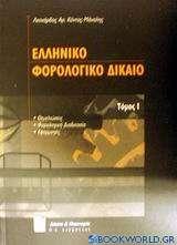 Ελληνικό φορολογικό δίκαιο