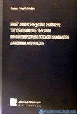Η κατ' άρθρο 546 παρ. 3 της σύμβασης του Λουγκάνο της 16.9.1988 μη αναγνώριση και εκτέλεση αλλοδαπών δικαστικών αποφάσεων
