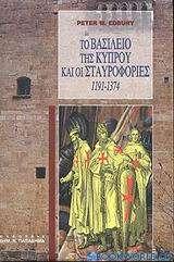 Το βασίλειο της Κύπρου και οι σταυροφορίες 1191-1374