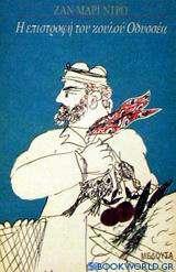 Η επιστροφή του κουλού Οδυσσέα