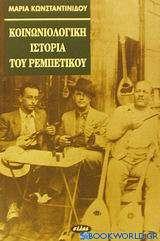 Κοινωνιολογική ιστορία του ρεμπέτικου