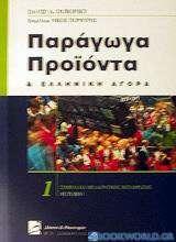 Παράγωγα προϊόντα και ελληνική αγορά