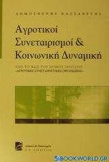 Αγροτικοί συνεταιρισμοί και κοινωνική δυναμική