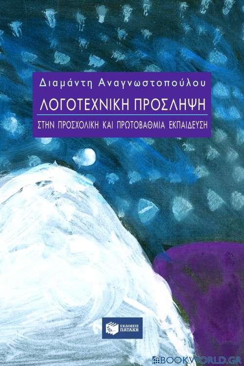 Λογοτεχνική πρόσληψη στην προσχολική και πρωτοβάθμια εκπαίδευση