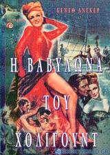 Η Βαβυλώνα του Χόλιγουντ