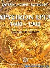 Χρυσικών έργα 1600-1900