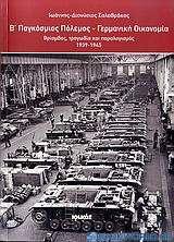 Β΄ Παγκόσμιος Πόλεμος: Γερμανική οικονομία