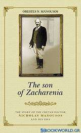The Son of Zacharenia