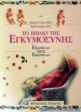 Το βιβλίο της εγκυμοσύνης