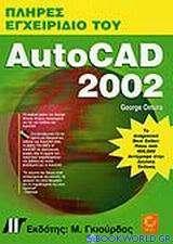 Πλήρες Εγχειρίδιο του AutoCAD 2002