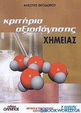 Κριτήρια αξιολόγησης χημείας Γ΄ λυκείου