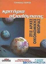 Κριτήρια αξιολόγησης στις αρχές οικονομικής θεωρίας Γ΄ λυκείου