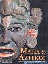 Μάγια και Αζτέκοι