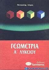Γεωμετρία Α΄ λυκείου