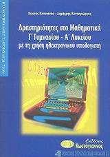 Δραστηριότητες στα μαθηματικά Γ΄ γυμνασίου - Α΄ λυκείου με τη χρήση ηλεκτρονικού υπολογιστή