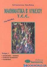 Μαθηματικά Β΄ λυκείου Τ.Ε.Ε. 1ος κύκλος