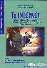Το Ίντερνετ στο αναλυτικό πρόγραμμα της πρωτοβάθμιας-δευτεροβάθμιας εκπαίδευσης