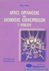 Αρχές οργάνωσης και διοίκησης επιχειρήσεων Γ΄ λυκείου
