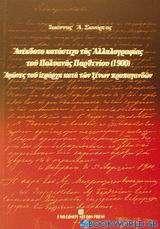 Ανέκδοτο κατάστιχο της αλληλογραφίας του Πολυανής Παρθενίου 1900
