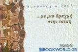 Ημερολόγιο 2003... με μια δραχμή στην τσέπη