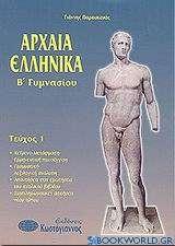 Αρχαία ελληνικά Β΄ γυμνασίου