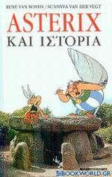 Asterix και ιστορία