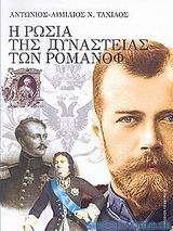 Η Ρωσία της δυναστείας των Ρομάνοφ 1613-1917