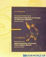 Εικονογραφημένα μαθήματα για την εφαρμοσμένη μορφολογία και λειτουργία του αιθουσαίου λαβυρίνθου