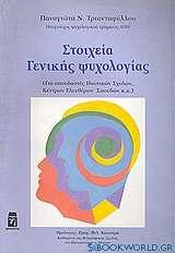Στοιχεία γενικής ψυχολογίας