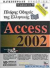 Πλήρης οδηγός της ελληνικής Access 2002