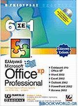 Ελληνικό Office XP Professional 6 σε 1