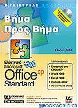 Ελληνικό Office XP Standard