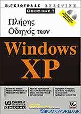 Πλήρης οδηγός των Windows XP