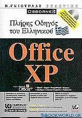 Πλήρης οδηγός του ελληνικού Microsoft Office XP