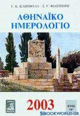 Αθηναϊκό ημερολόγιο 2003