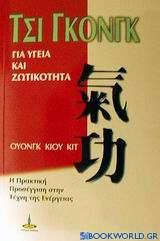 Τσι Γκονγκ για υγεία και ζωτικότητα