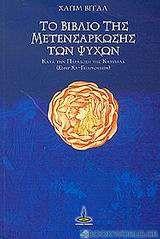 Το βιβλίο της μετενσάρκωσης των ψυχών κατά την παράδοση της Καμπαλά