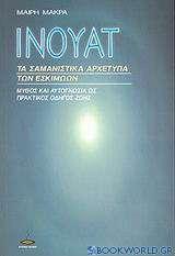 Ίνουατ