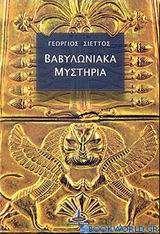 Βαβυλωνιακά μυστήρια