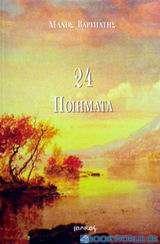 24 ποιήματα