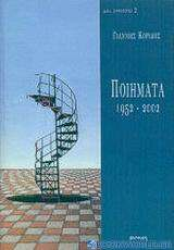 Ποιήματα 1952-2002